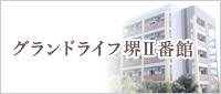 サービス付き高齢者向け住宅 グランドライフ堺Ⅱ番館
